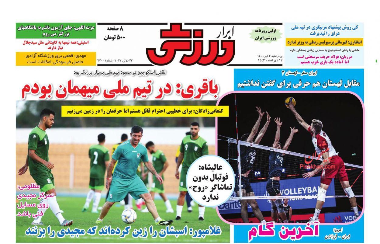 عناوین اخبار روزنامه ابرار ورزشى در روز چهارشنبه ۲ تیر