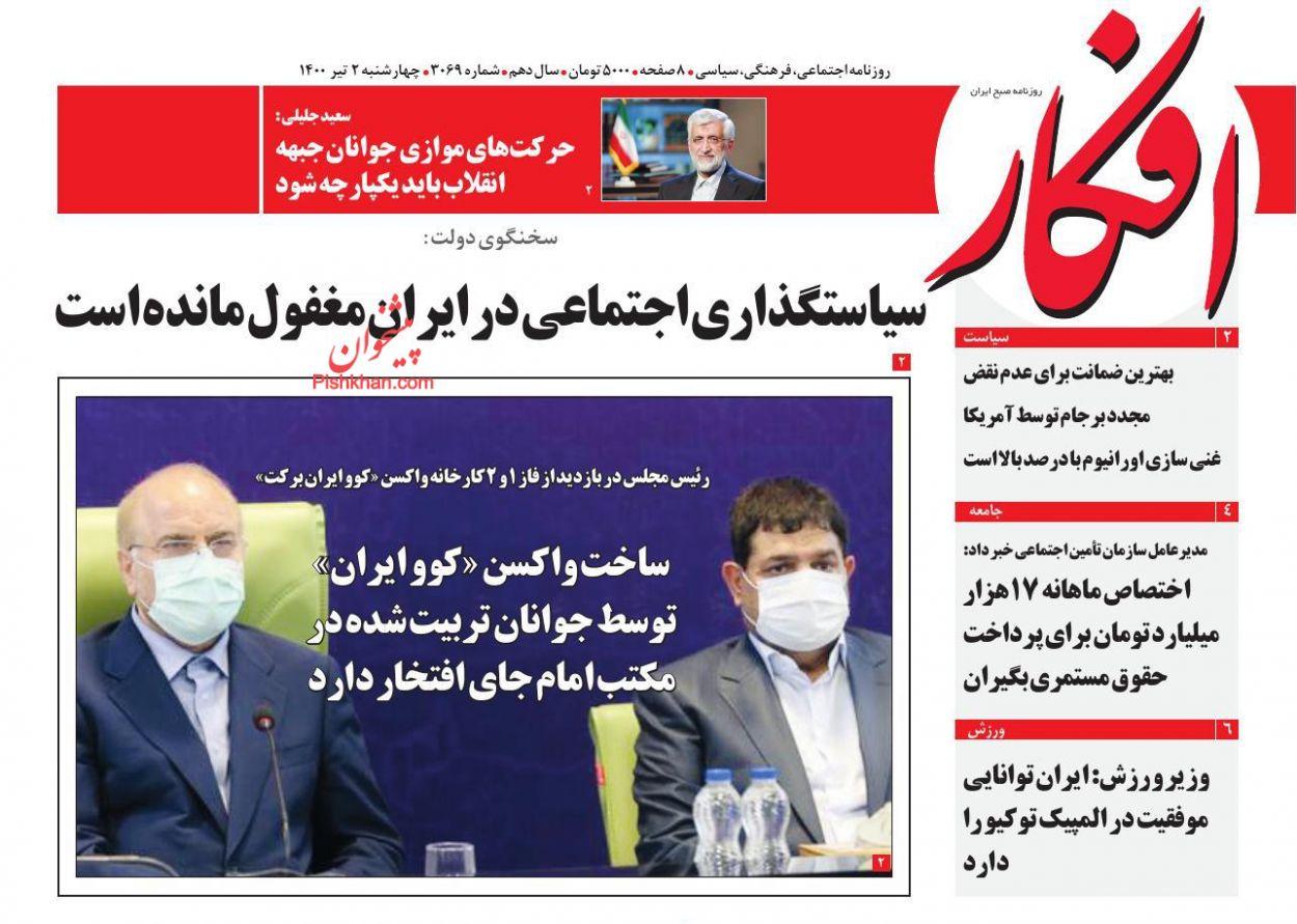 عناوین اخبار روزنامه افکار در روز چهارشنبه ۲ تیر