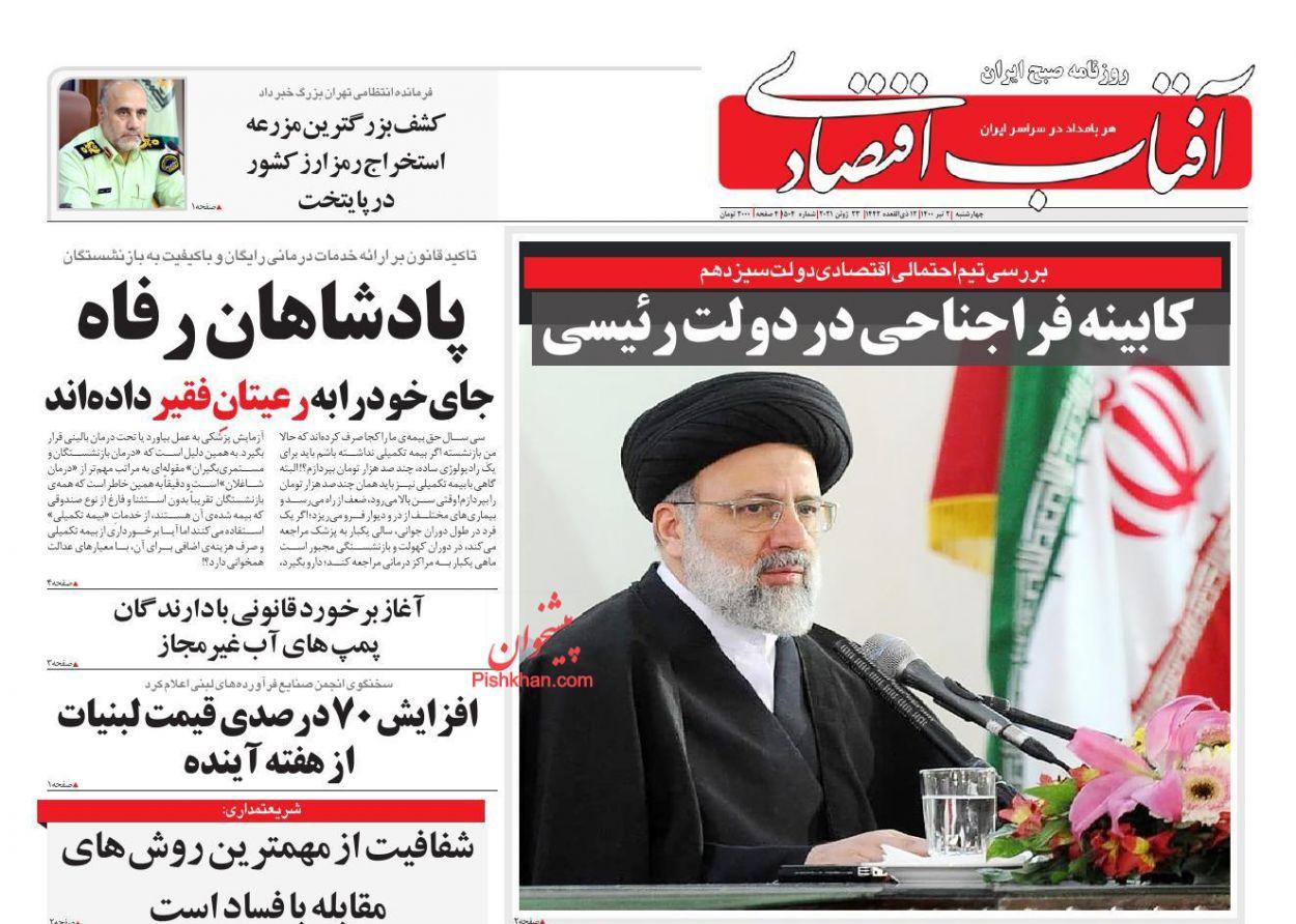 عناوین اخبار روزنامه آفتاب اقتصادی در روز چهارشنبه ۲ تیر