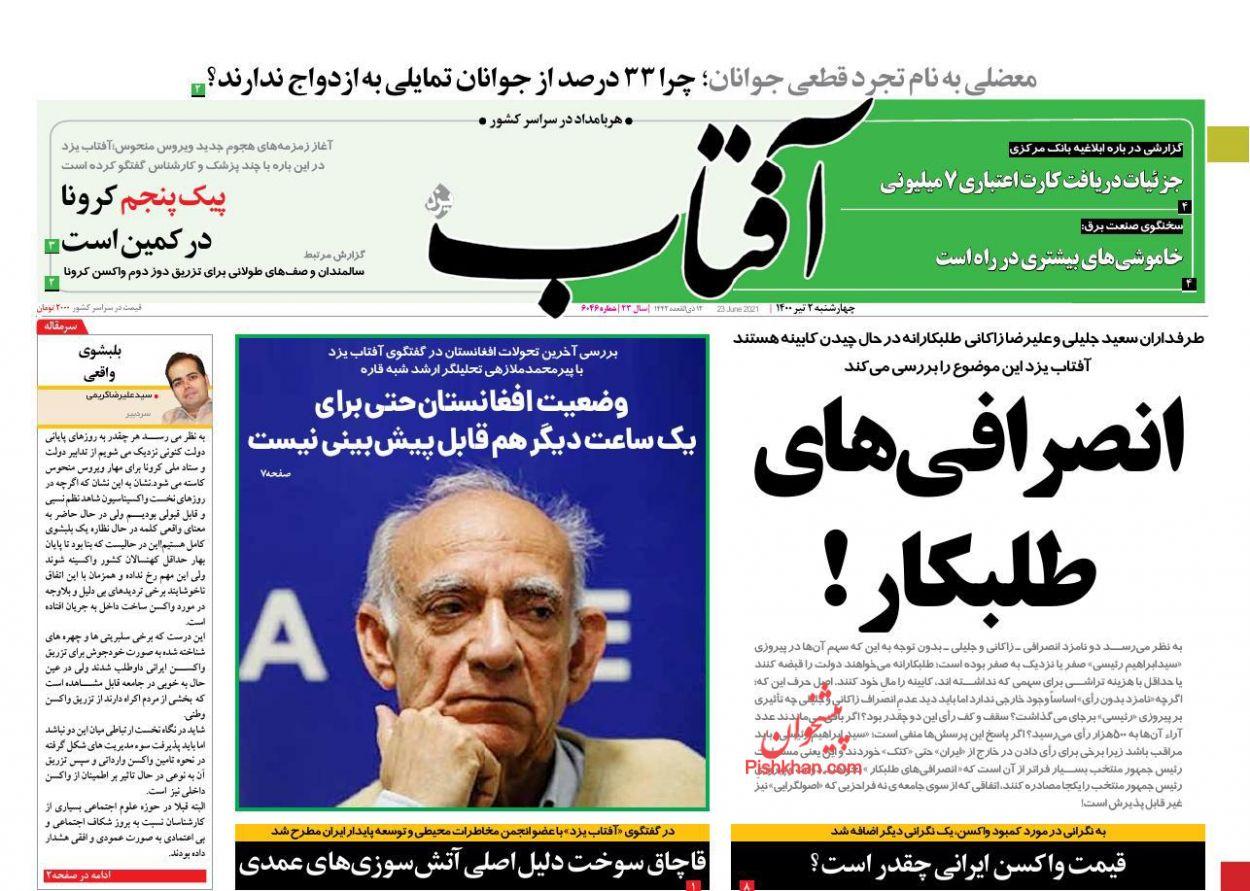 عناوین اخبار روزنامه آفتاب یزد در روز چهارشنبه ۲ تیر