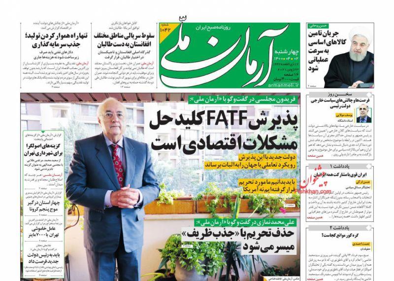 عناوین اخبار روزنامه آرمان ملی در روز چهارشنبه ۲ تیر