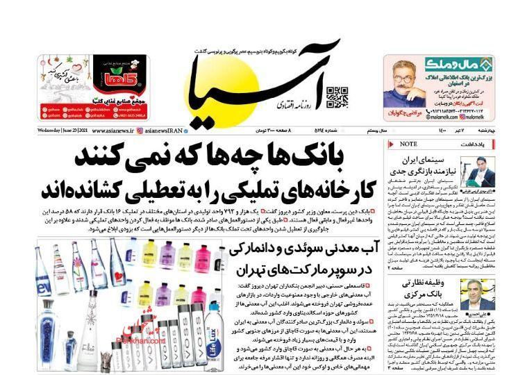عناوین اخبار روزنامه آسیا در روز چهارشنبه ۲ تیر