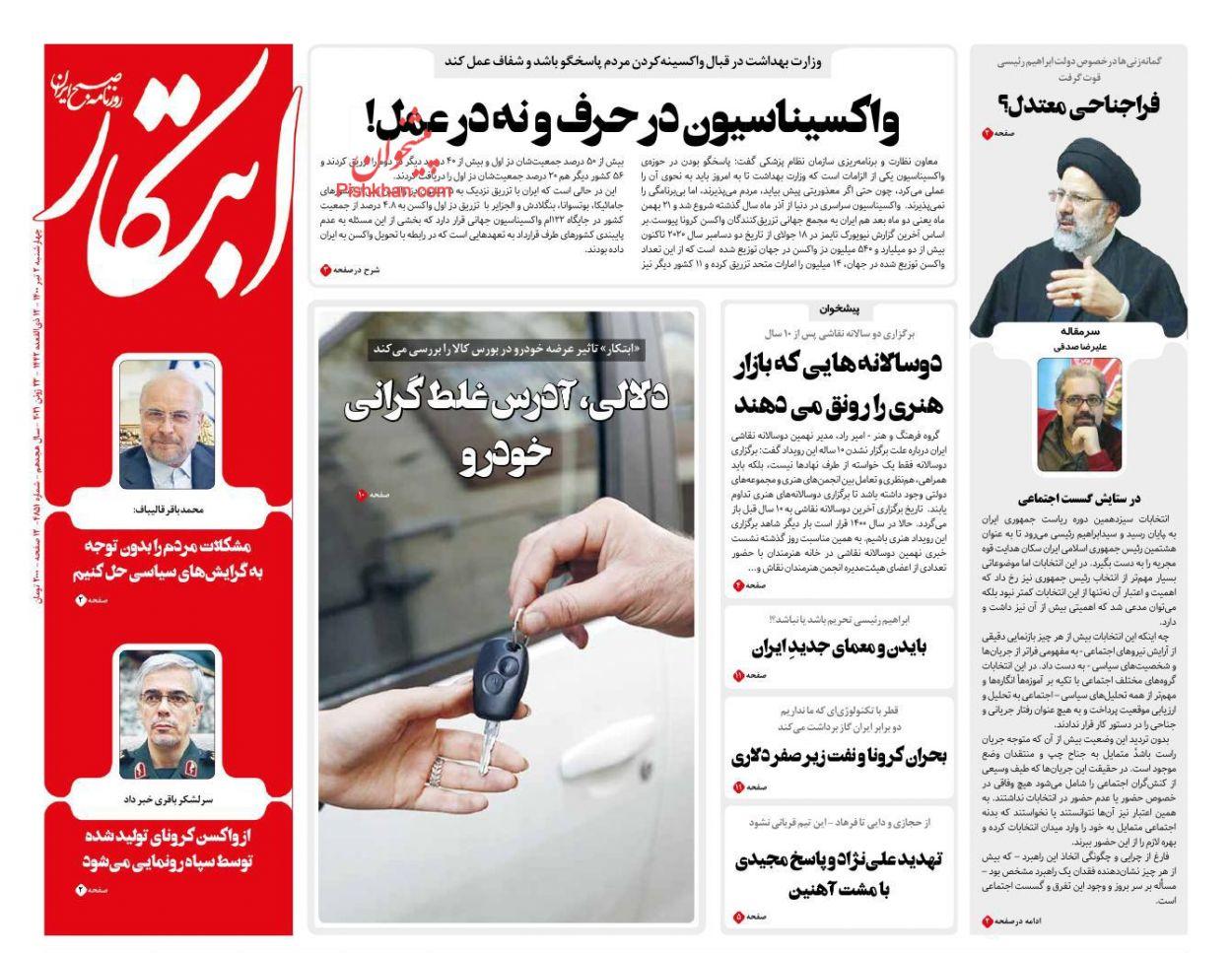 عناوین اخبار روزنامه ابتکار در روز چهارشنبه ۲ تیر
