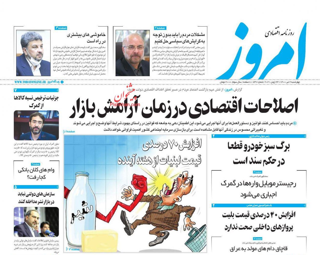 عناوین اخبار روزنامه امروز در روز چهارشنبه ۲ تیر