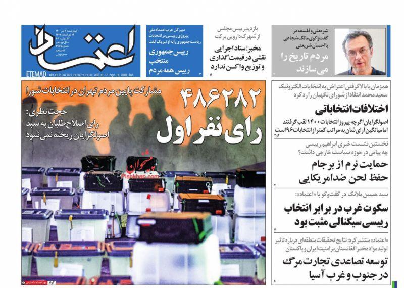 عناوین اخبار روزنامه اعتماد در روز چهارشنبه ۲ تیر
