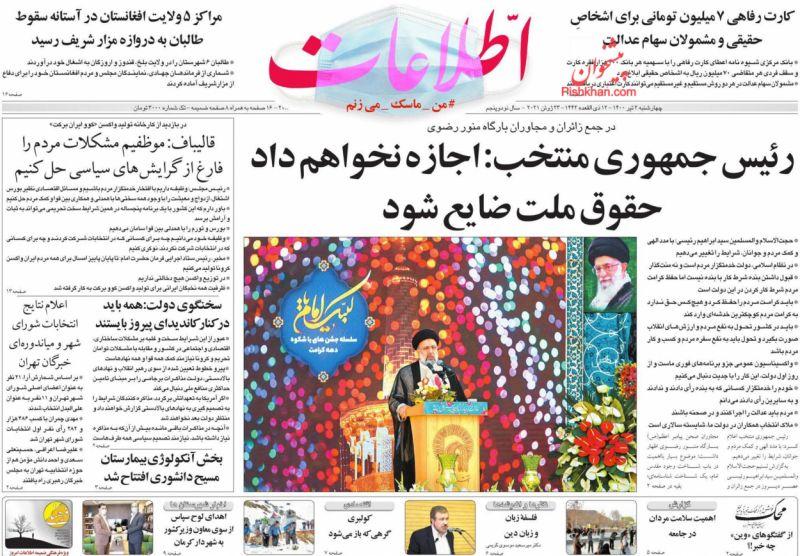 عناوین اخبار روزنامه اطلاعات در روز چهارشنبه ۲ تیر