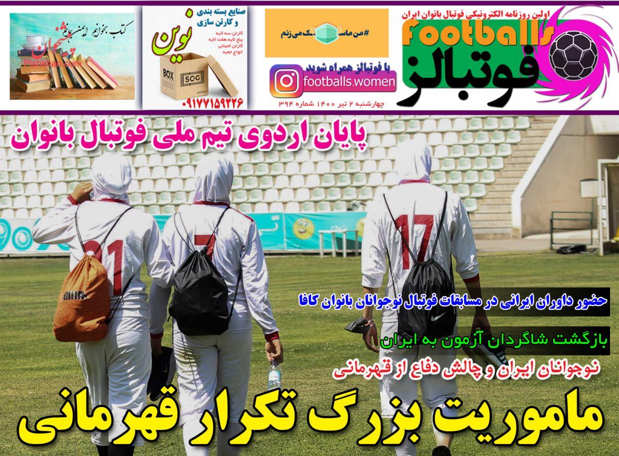 عناوین اخبار روزنامه فوتبالز در روز چهارشنبه ۲ تیر