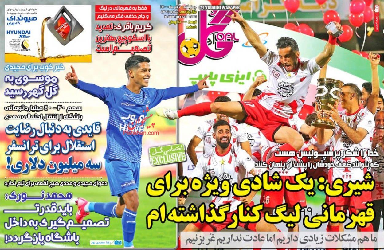 عناوین اخبار روزنامه گل در روز چهارشنبه ۲ تیر