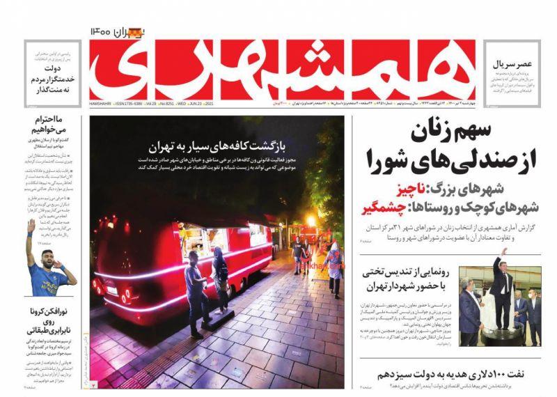 عناوین اخبار روزنامه همشهری در روز چهارشنبه ۲ تیر