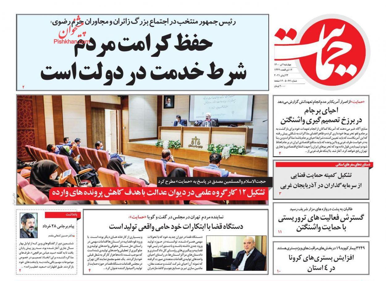 عناوین اخبار روزنامه حمایت در روز چهارشنبه ۲ تیر