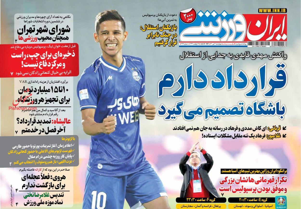 عناوین اخبار روزنامه ایران ورزشی در روز چهارشنبه ۲ تیر