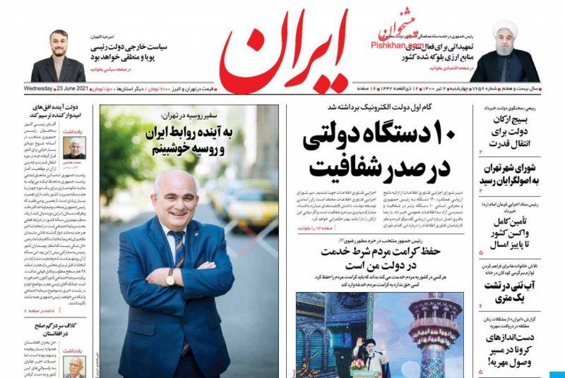 عناوین اخبار روزنامه ایران در روز چهارشنبه ۲ تیر