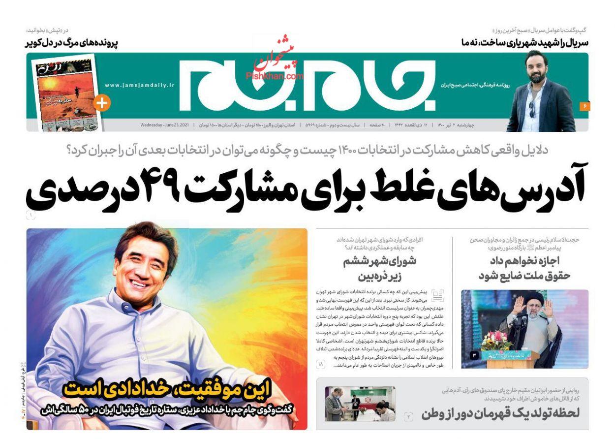 عناوین اخبار روزنامه جام جم در روز چهارشنبه ۲ تیر