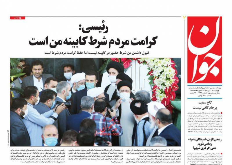 عناوین اخبار روزنامه جوان در روز چهارشنبه ۲ تیر