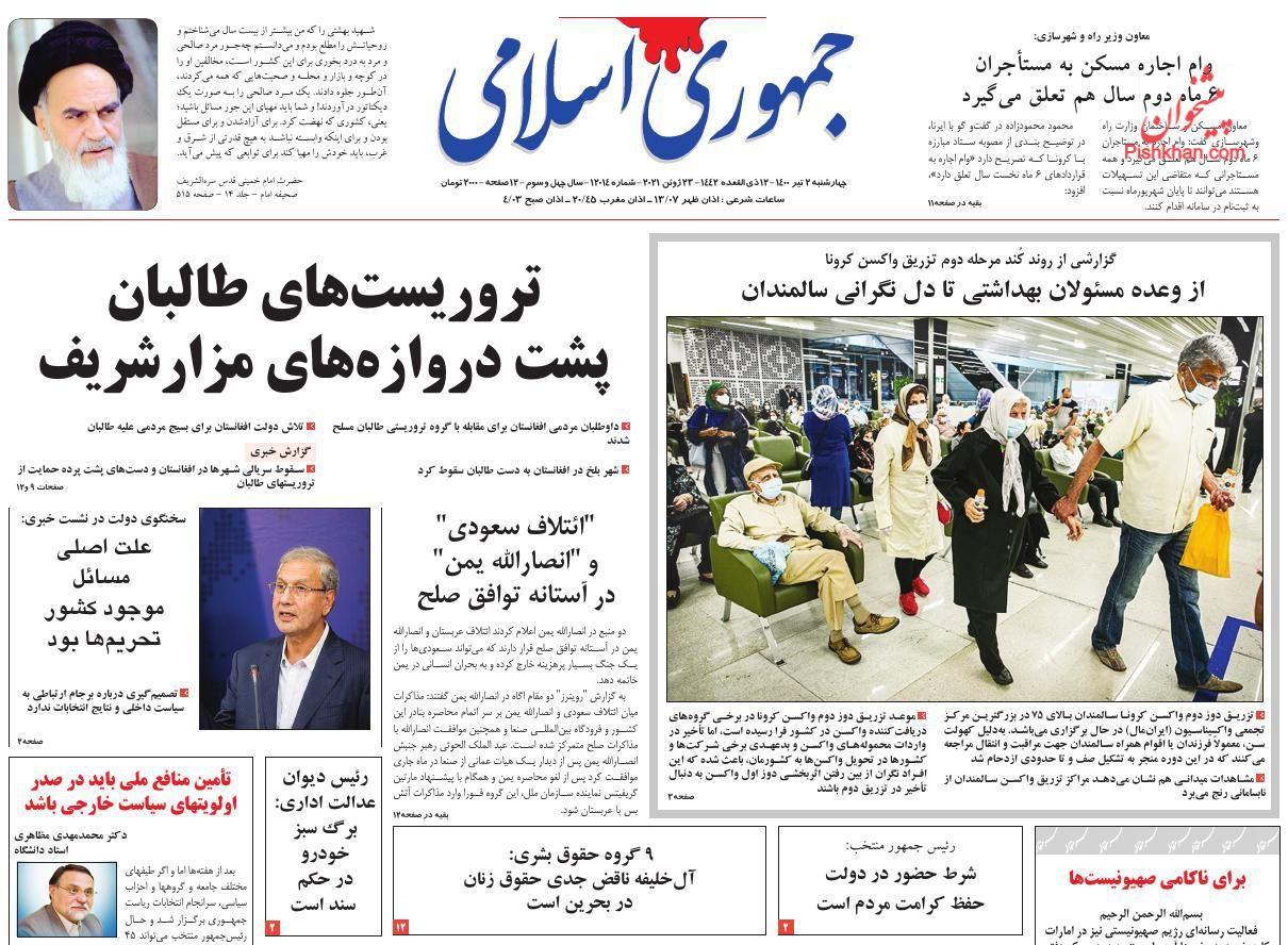 عناوین اخبار روزنامه جمهوری اسلامی در روز چهارشنبه ۲ تیر