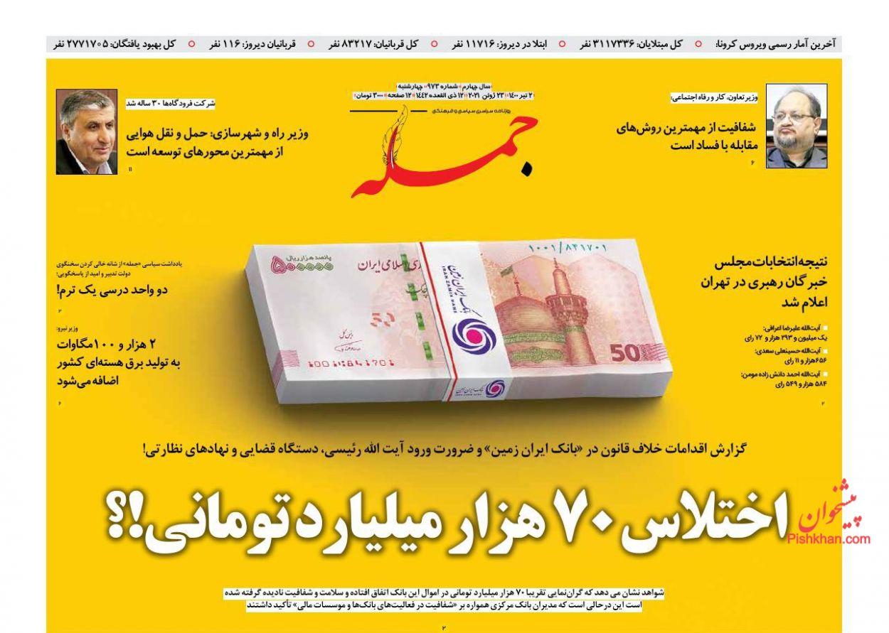 عناوین اخبار روزنامه جمله در روز چهارشنبه ۲ تیر