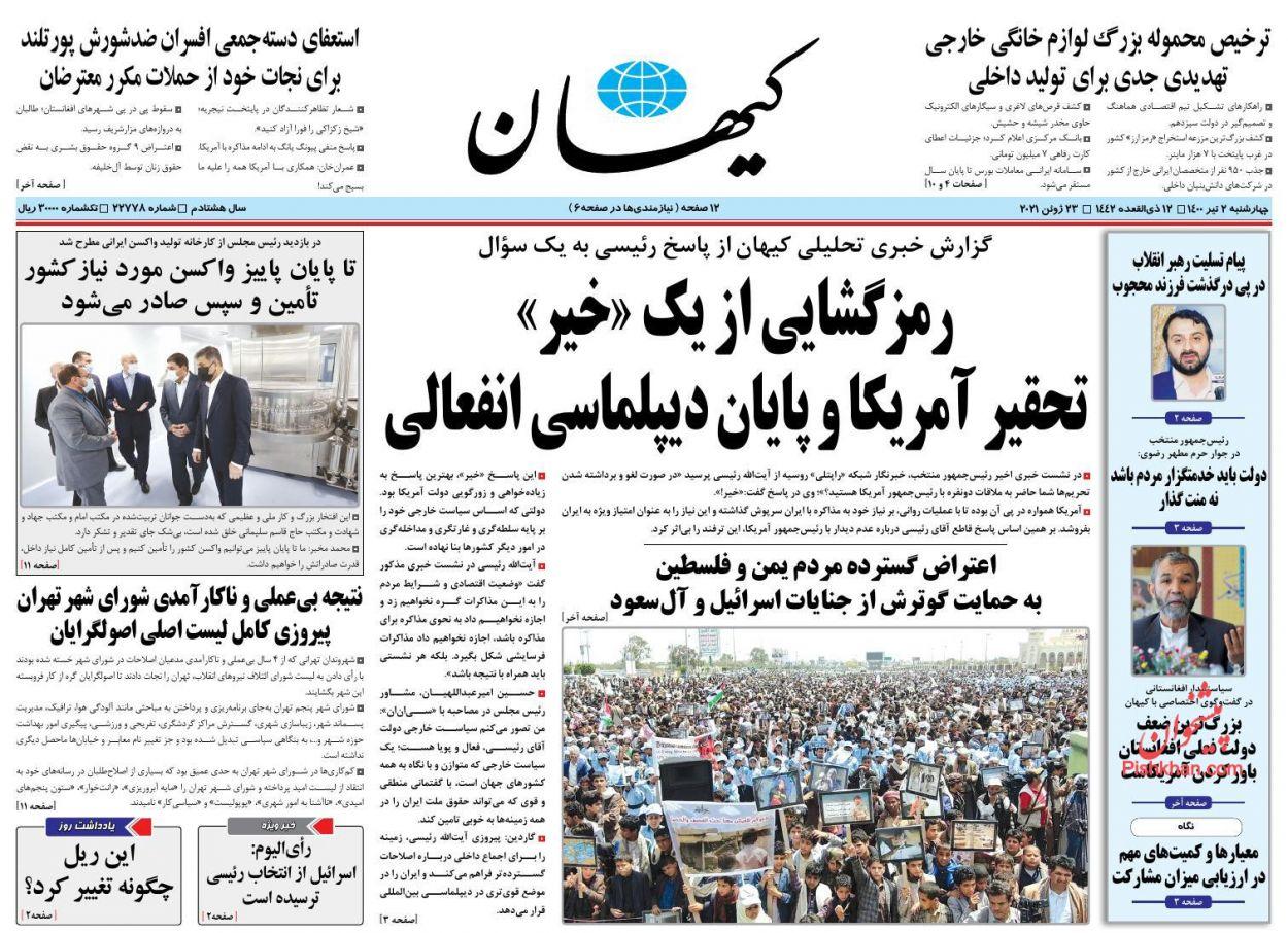 عناوین اخبار روزنامه کيهان در روز چهارشنبه ۲ تیر