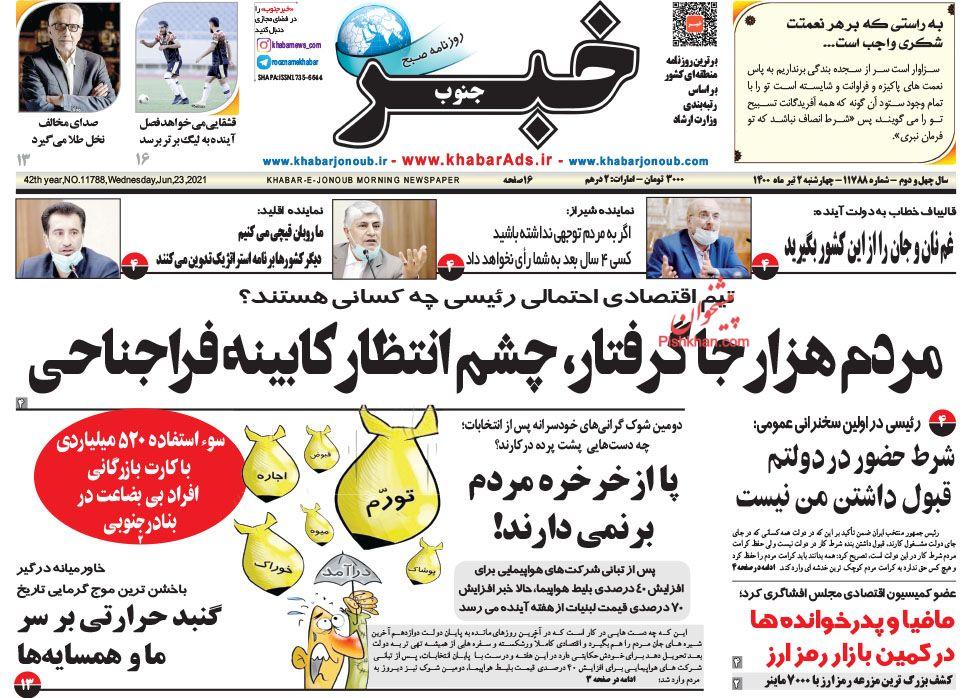 عناوین اخبار روزنامه خبر جنوب در روز چهارشنبه ۲ تیر