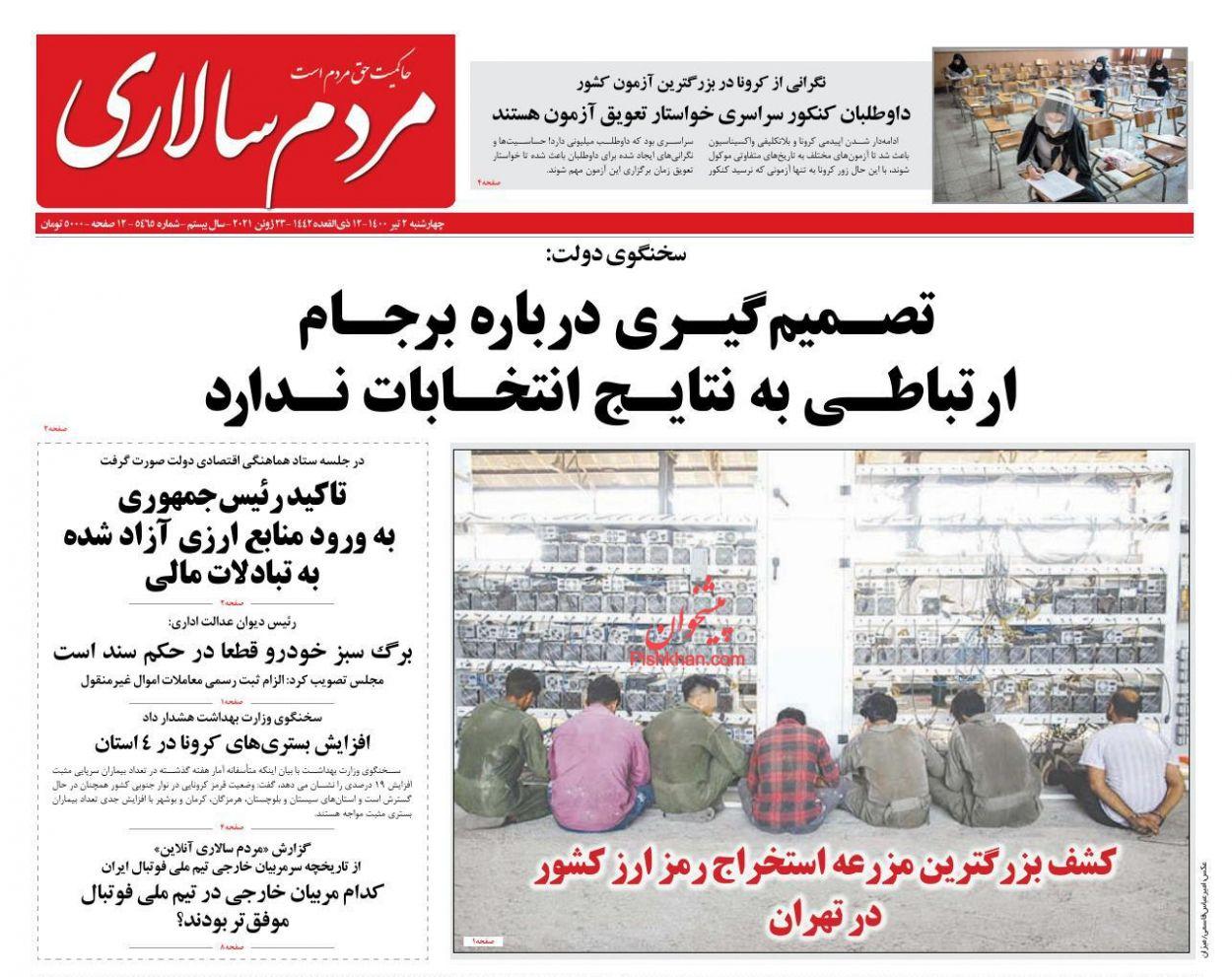 عناوین اخبار روزنامه مردم سالاری در روز چهارشنبه ۲ تیر