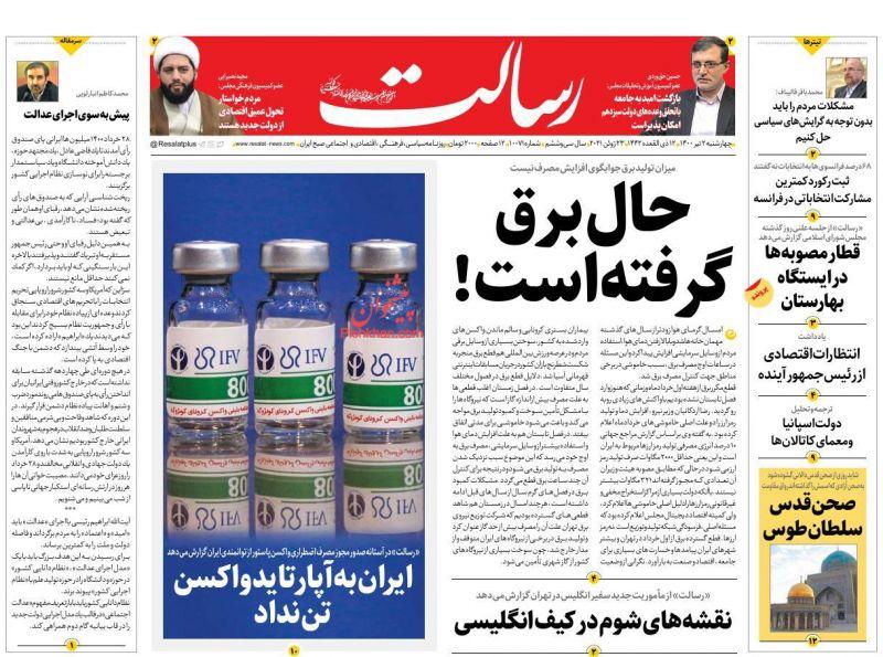 عناوین اخبار روزنامه رسالت در روز چهارشنبه ۲ تیر