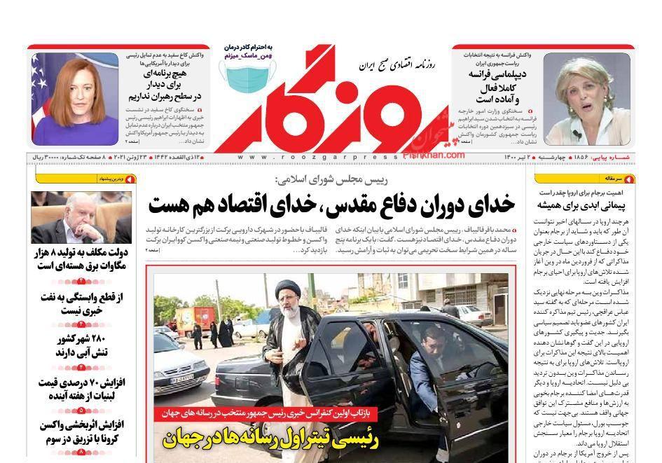 عناوین اخبار روزنامه روزگار در روز چهارشنبه ۲ تیر