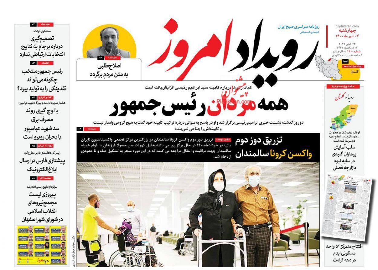 عناوین اخبار روزنامه رویداد امروز در روز چهارشنبه ۲ تیر