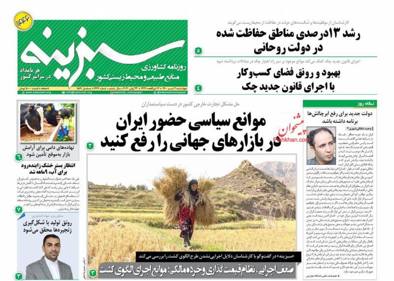 عناوین اخبار روزنامه سبزینه در روز چهارشنبه ۲ تیر