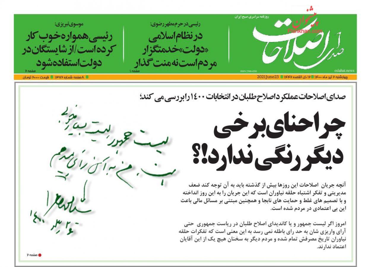 عناوین اخبار روزنامه صدای اصلاحات در روز چهارشنبه ۲ تیر