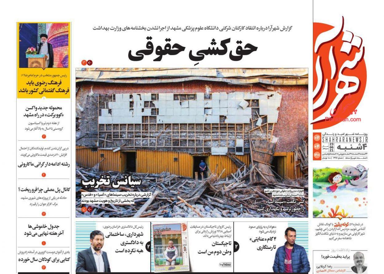 عناوین اخبار روزنامه شهرآرا در روز چهارشنبه ۲ تیر