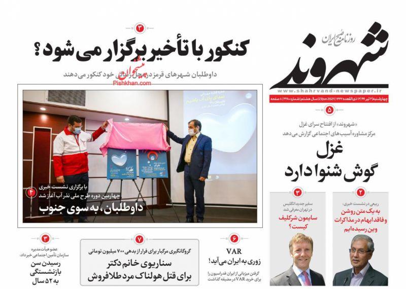 عناوین اخبار روزنامه شهروند در روز چهارشنبه ۲ تیر