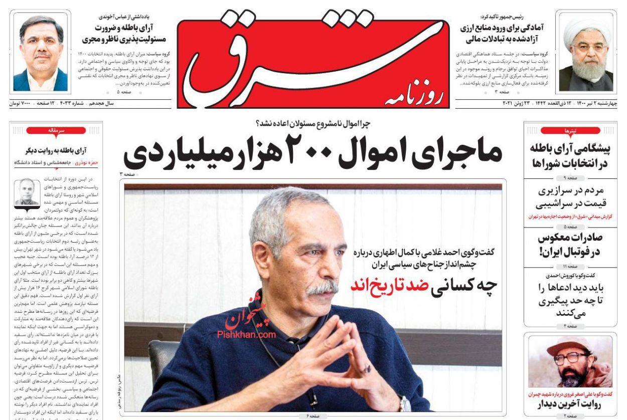 عناوین اخبار روزنامه شرق در روز چهارشنبه ۲ تیر