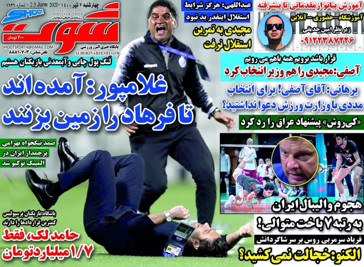 عناوین اخبار روزنامه شوت در روز چهارشنبه ۲ تیر