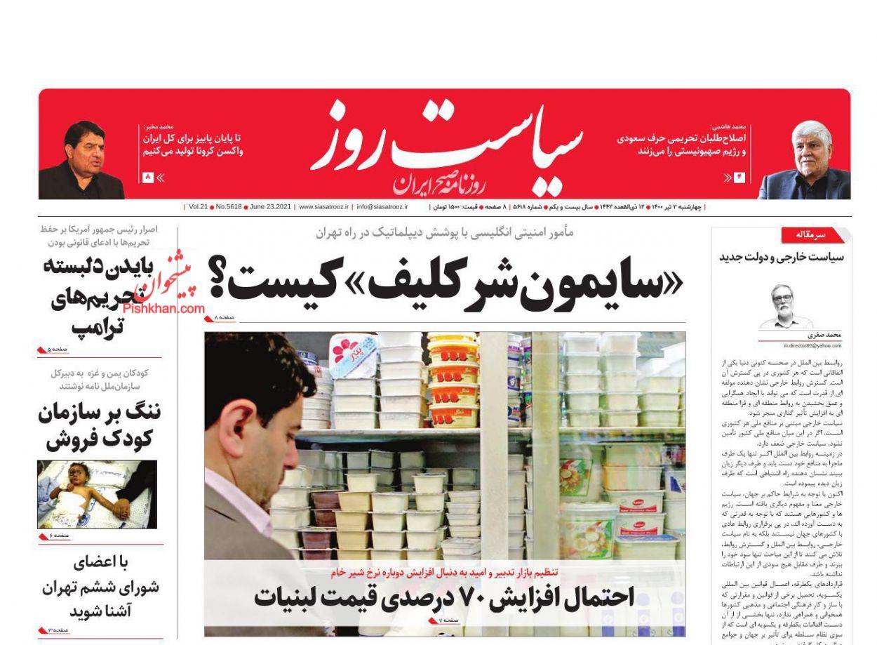 عناوین اخبار روزنامه سیاست روز در روز چهارشنبه ۲ تیر