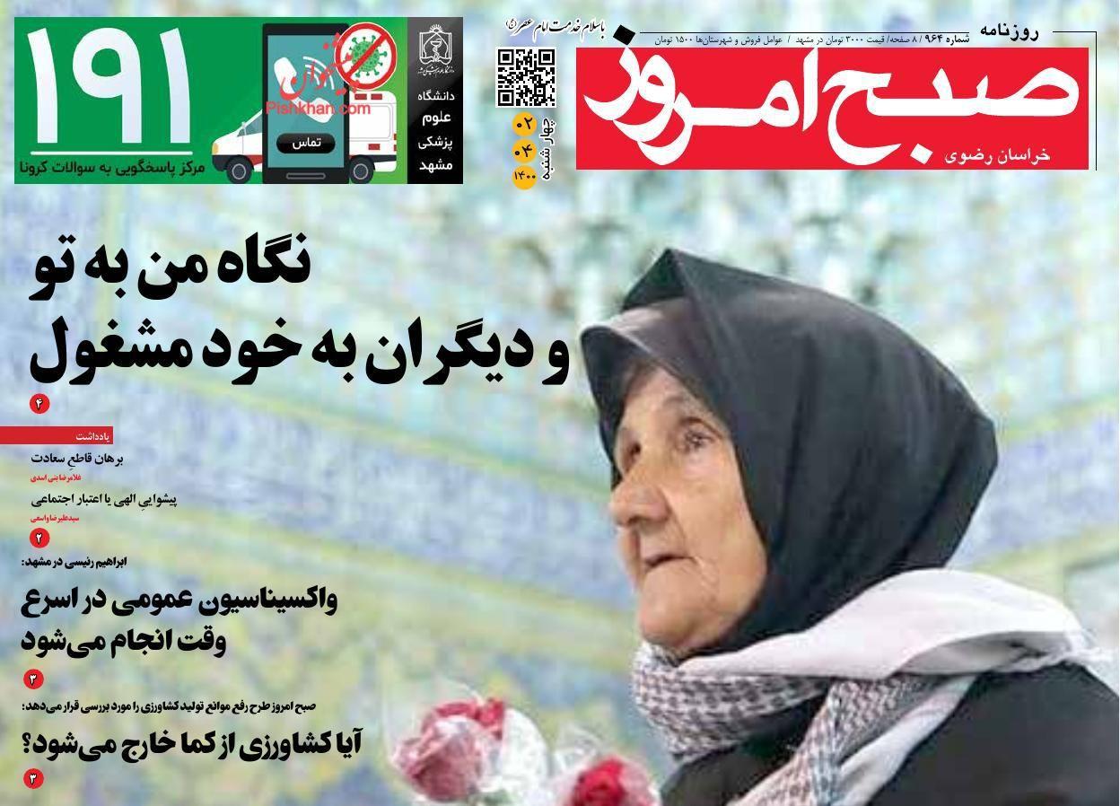 عناوین اخبار روزنامه صبح امروز در روز چهارشنبه ۲ تیر