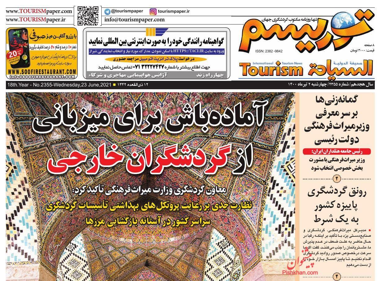 عناوین اخبار روزنامه توریسم در روز چهارشنبه ۲ تیر