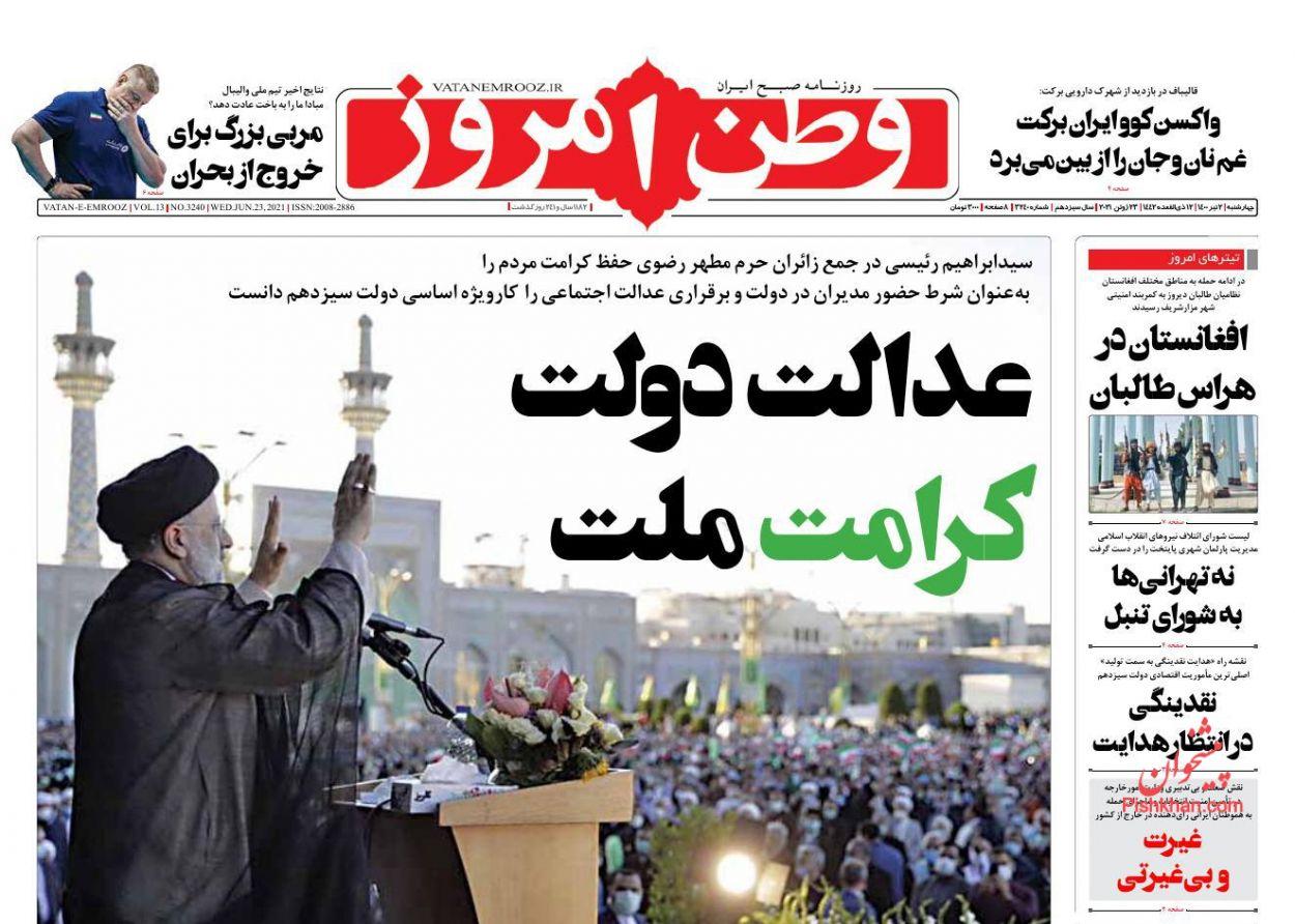 عناوین اخبار روزنامه وطن امروز در روز چهارشنبه ۲ تیر
