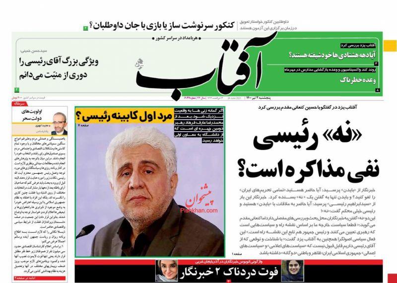 عناوین اخبار روزنامه آفتاب یزد در روز پنجشنبه ۳ تیر