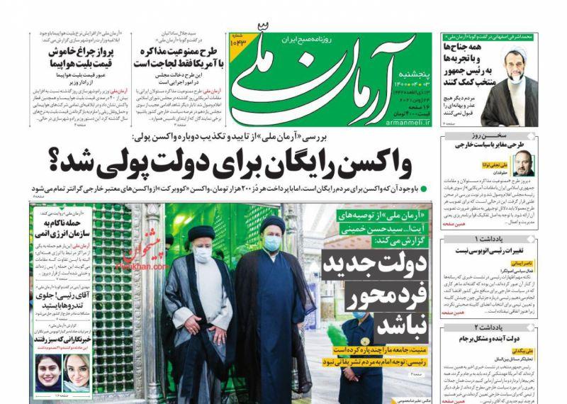 عناوین اخبار روزنامه آرمان ملی در روز پنجشنبه ۳ تیر