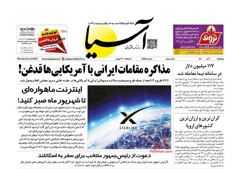 عناوین اخبار روزنامه آسیا در روز پنجشنبه ۳ تیر