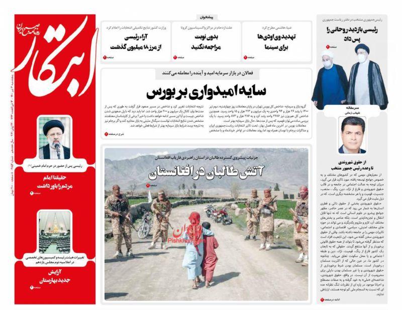 عناوین اخبار روزنامه ابتکار در روز پنجشنبه ۳ تیر