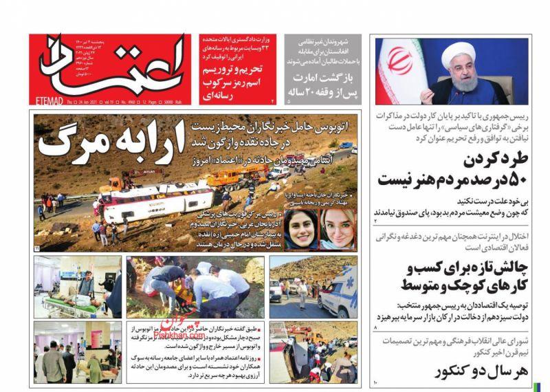 عناوین اخبار روزنامه اعتماد در روز پنجشنبه ۳ تیر