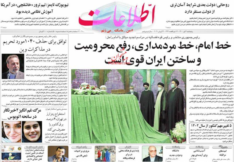 عناوین اخبار روزنامه اطلاعات در روز پنجشنبه ۳ تیر