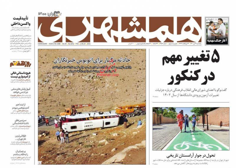 عناوین اخبار روزنامه همشهری در روز پنجشنبه ۳ تیر