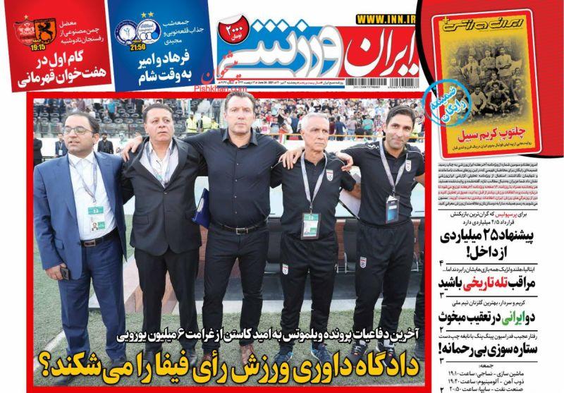 عناوین اخبار روزنامه ایران ورزشی در روز پنجشنبه ۳ تیر