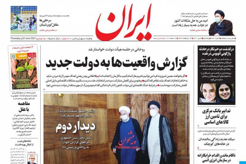 عناوین اخبار روزنامه ایران در روز پنجشنبه ۳ تیر