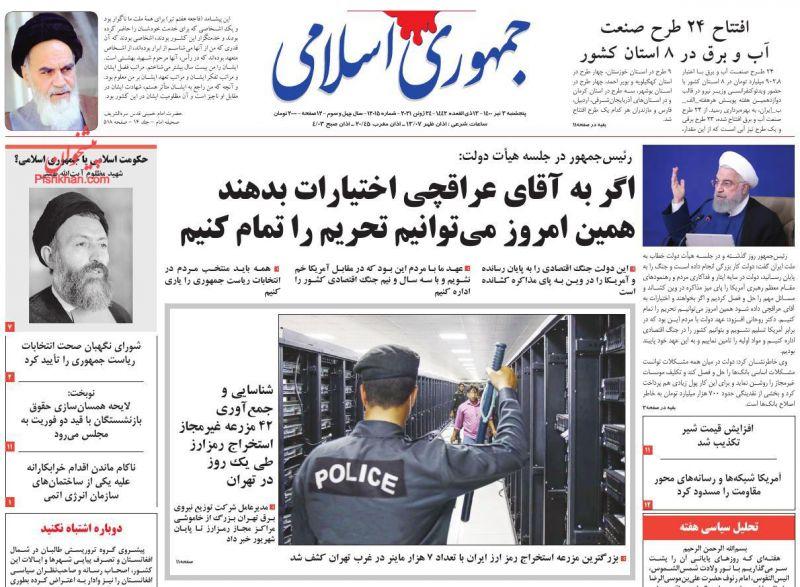 عناوین اخبار روزنامه جمهوری اسلامی در روز پنجشنبه ۳ تیر