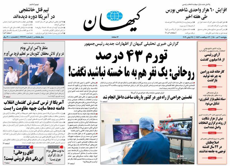 عناوین اخبار روزنامه کيهان در روز پنجشنبه ۳ تیر