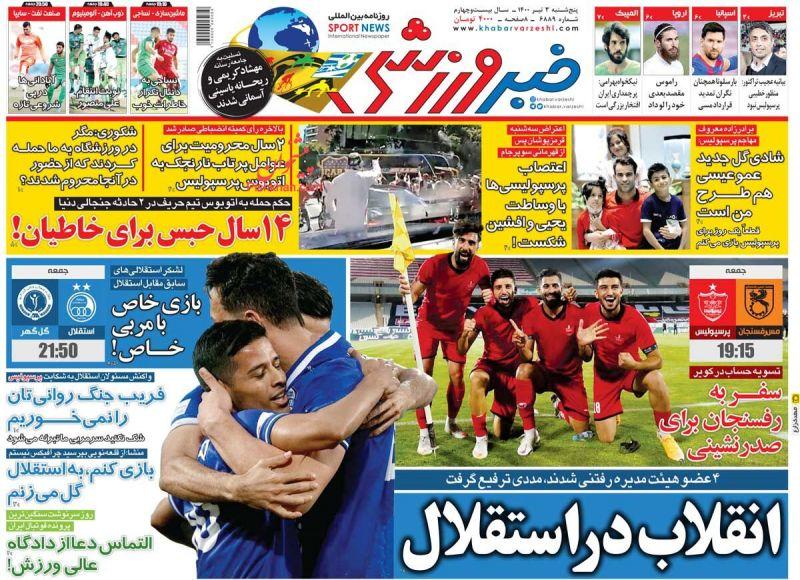 عناوین اخبار روزنامه خبر ورزشی در روز پنجشنبه ۳ تیر