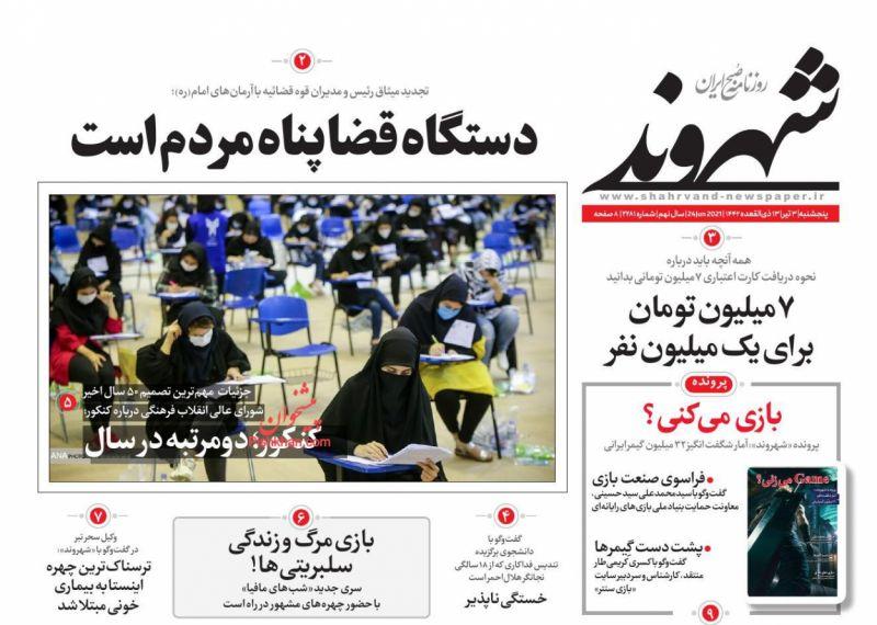 عناوین اخبار روزنامه شهروند در روز پنجشنبه ۳ تیر