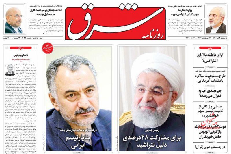 عناوین اخبار روزنامه شرق در روز پنجشنبه ۳ تیر